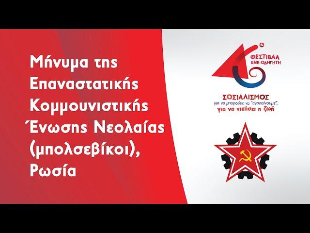 Μήνυμα της Επαναστατικής Κομμουνιστικής Ένωσης Νεολαίας (μπολσεβίκοι), Ρωσία
