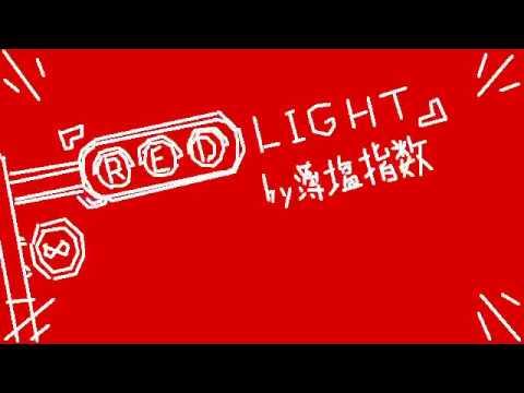 レッドライト / 重音テト