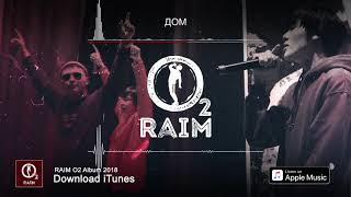 RaiM Feat. Artur & Adil   Дом