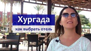 Египет - как выбрать отель в Хургаде?! Советы туристам об отдыхе в Египте в 2019 году.