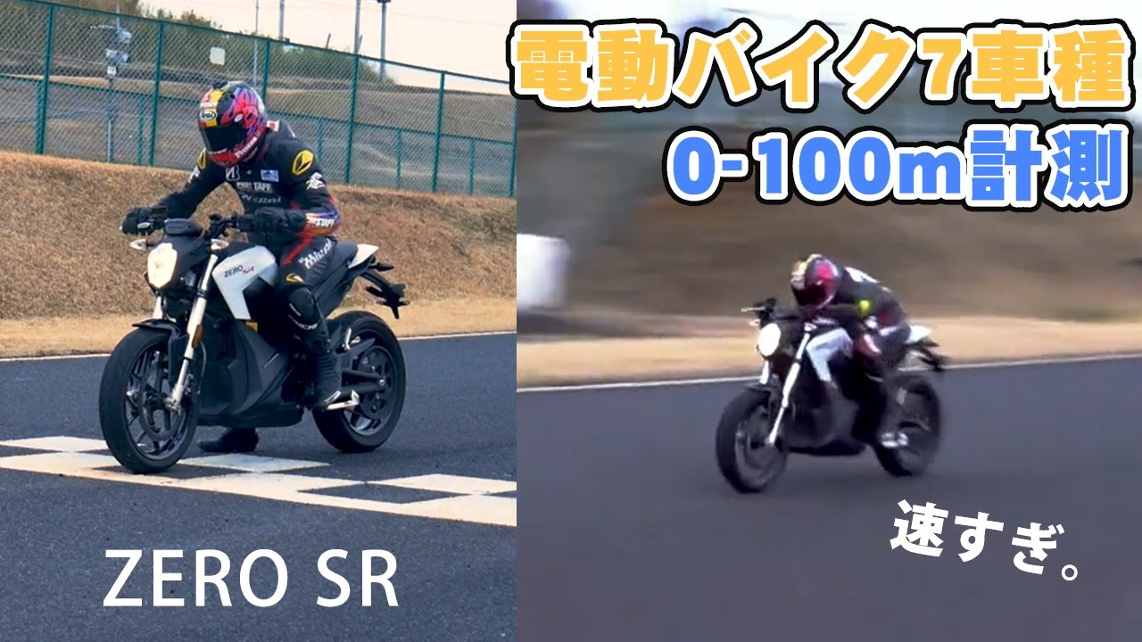【電動バイク0-100mタイム計測】世界最高レベル[ZERO SR]が想像を超えるスピードだった!(全7車種)