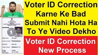 Voter ID Kaise correction Kare | How to do correction for Voter ID card details