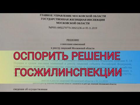 Оспорить Решение о внесении изменений в реестр лицензий для УК!