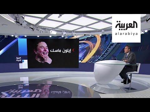 العرب اليوم - شاهد: من هو الملياردير إيلون ماسك؟