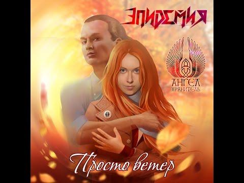 Ангел-Хранитель & Эпидемия – Просто ветер (вокал Евгений Егоров)
