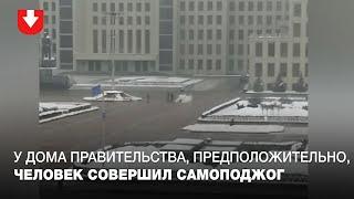 В центре Минска мужчина совершил самоподжог. ВИДЕО
