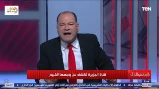 اغاني طرب MP3 بالورقة والقلم - قناة الجزيرة تكشف عن وجهها القبيح.. الديهي: الإخوان هم أكثر ناس يتمنوا لنا الخراب تحميل MP3