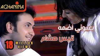 تحميل و استماع قيس هشام - بعيوني اضمه / Kais Hisham - Beayoni Adoma MP3