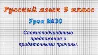 Русский язык 9 класс Урок 30