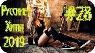 🇷🇺 РУССКИЕ ХИТЫ 2019 🔊 Russian Music 2019 🔊 Новинки Музыки 2019 🔊 Клубная Музыка 2019 #28