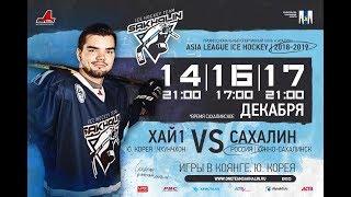 """""""Хай 1"""" - """"Сахалин""""  1-я игра 14.12.18"""