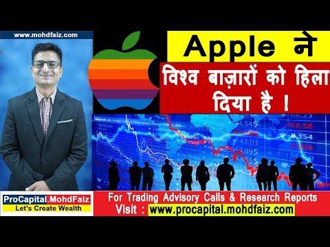 Apple ने विश्व बाज़ारों को हिला दिया है | Latest Share Market News In Hindi