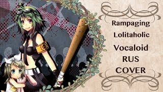 【Shanon】Rampaging Lolitaholic / Неистовый лолитоголик 【EMC's secret Valentine for Akinaki】(rus)