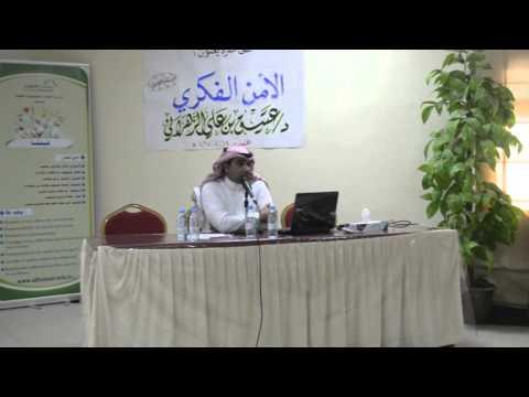 محاضرة الأمن الفكري للدكتور عتيق الزهراني