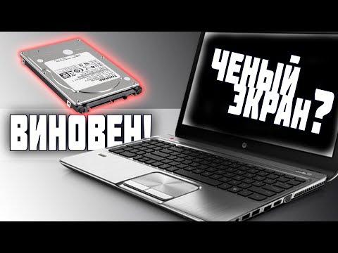 Проблемы ЧЕРНОГО Экрана ноутбука HP | Deny Simple