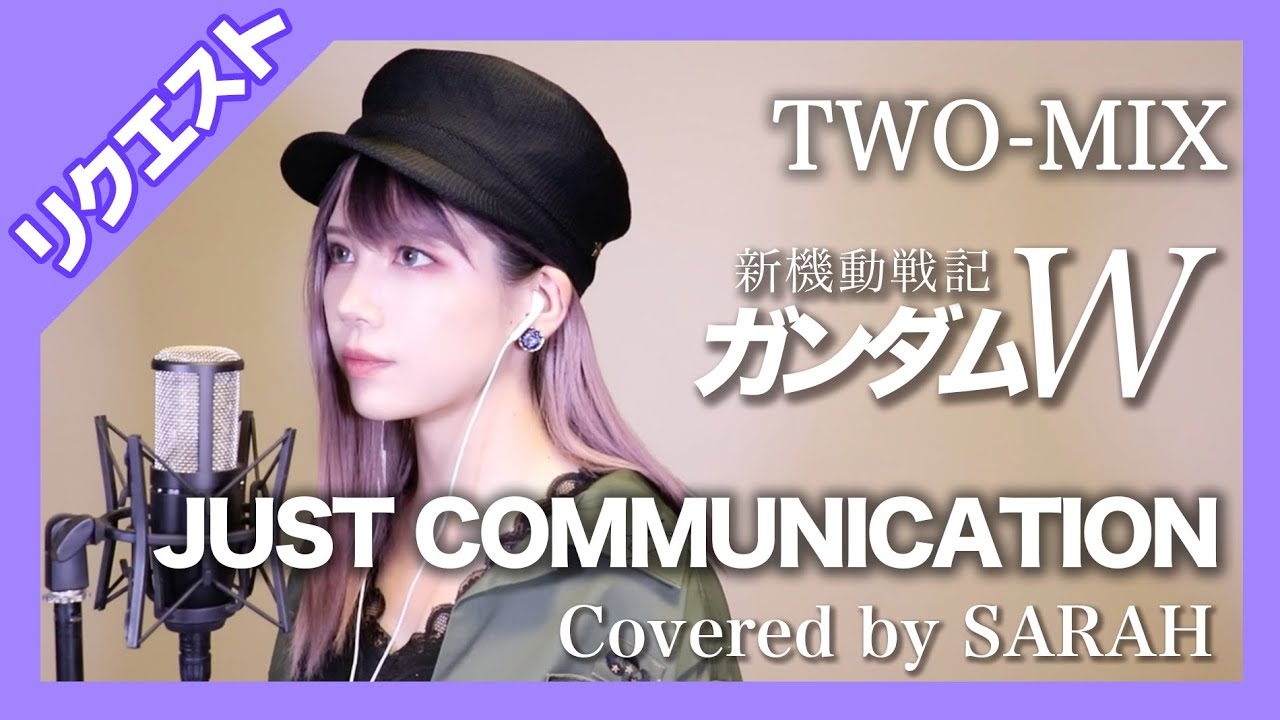 JUST COMMUNICATION