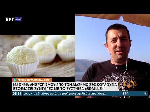 Ο σεφ Ν. Κουλούσιας ετοιμάζει συνταγές με το σύστημα «Braille» | 26/08/21 | ΕΡΤ