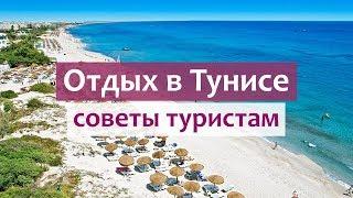 Отдых в Тунисе - преимущества и особенности. Достопримечательности, цены, экскурсии и сувениры.