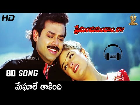 Meghale Thakindi 8D Video Song | Preminchukundam Raa Video Songs | 8D Video Songs | SP Music