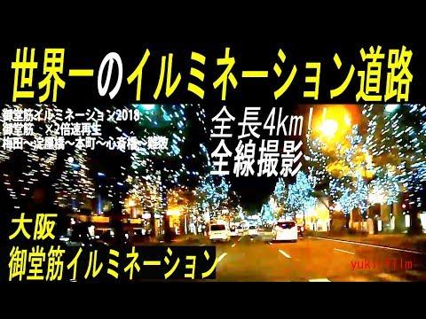 世界一の大阪・御堂筋イルミネーション2018 (全線撮影×2倍速). Christmas Lights. Guinness records Illumination. Osaka/Japan.