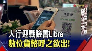 """迎戰Libra!人行研究5年""""數位人民幣""""呼之欲出 全面實現無鈔化?人行自推數位幣真正目的?│非凡新聞│20190819"""