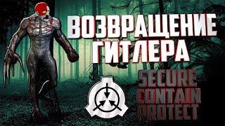 ВОЗВРАЩЕНИЕ ГИТЛЕРА - SCP Secret Laboratory