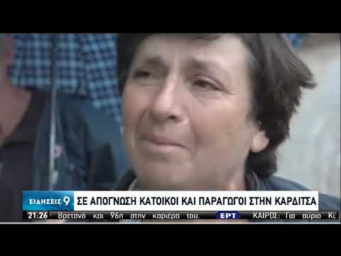 Πλυμμήρες και κατολισθήσεις στην Αιτωλοακαρνανία | 26/09/2020 | ΕΡΤ