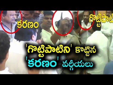 Karanam Balaram Vs Gottipati Ravi Fight Full Video   Addanki   TDP Group Politics  Newsdeccan