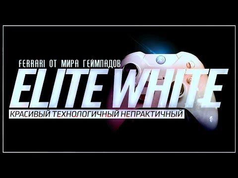 ОН КРАСИВЫЙ И Я БОЮСЬ ЕГО СЛОМАТЬ! | Препарируем Elite особой White серии