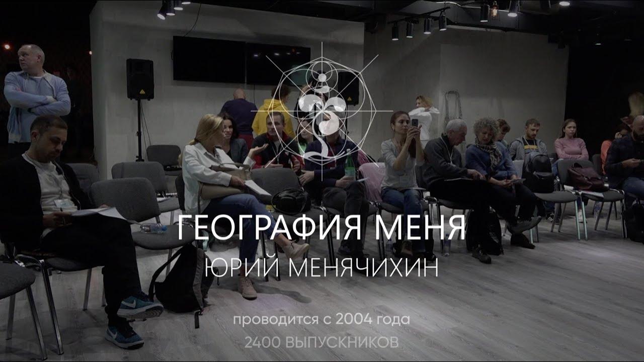 """Атмосфера """"Географии"""" Юрия Менячихина"""