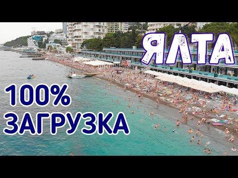 В Крым из Сахалина. Ялта. Идем на Приморский пляж, Корсар. Отдых на море 2019. Семейные Влоги