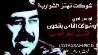 احلا قصيده لي ابو عدي  ??صدام حسين