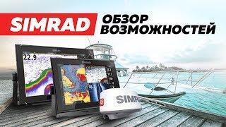 Эхолоты SIMRAD GO|NSS|NSO чем лучше LOWRANCE Elite Ti2|HDS Live? Радар, Автопилот, Впередсмотрящий