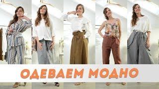 ОДЕВАЕМ МОДНО / Одежда из Италии / 5 стильных образов