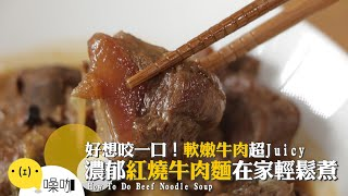 【做吧!噪咖】好想咬一口!軟嫩牛肉超Juicy 濃郁紅燒牛肉麵在家輕鬆煮