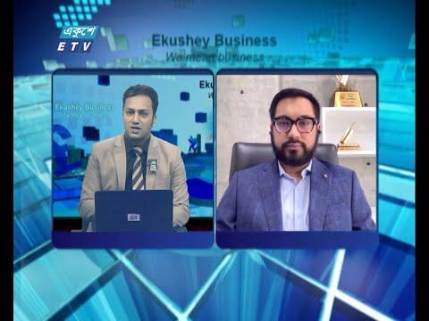 Ekushey Business || খন্দকার তাসফিন আলম || 24 August 2021 || ETV Business