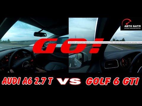 Заезд Ауди А6 2.7 турбо и Гольф GTI