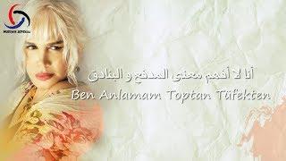 أغنية #تركية راائعة للأسطورة سيزين أكسو - ما أخبار الحب مترجمة للعربية Sezen Aksu - Ne Haber Aşktan