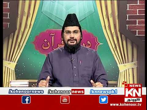 Darse Quran 02 May 2020 | Kohenoor News Pakistan
