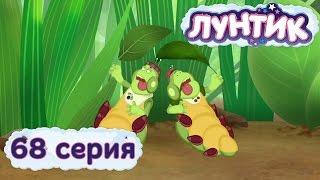 Лунтик и его друзья - 68 серия. Жара