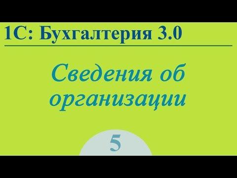Урок 5. Организации, ответственные лица, подразделения в 1С:Бухгалтерия 3.0