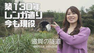 【滋賀の隧道】大砂川隧道(鉄道トンネル)