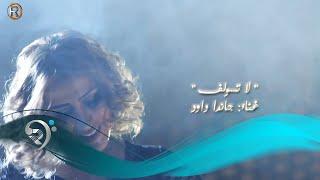 مازيكا Janda Dawod - La Tswolf (Official Video) | جاندا داود - لا تسولف - فيديو كليب تحميل MP3