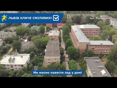 Над Левом: вул. Малицької, Журавлина, Самійла Величка, Агабек Заде