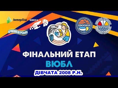 ВЮБЛ 2008 Д. РІВНЕНЩИНА–ОСДЮСШОР (Рівне) – СДЮСШОР № 5–ДФКС (Дніпро). 6.04.2021. 1/4 фіналу