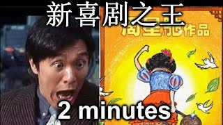Stephen Chow King of Comedy in 2 minutes 2分钟看完 咸鱼返生的 新喜剧之王 2019