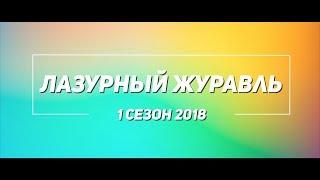 Лазурный журавль | 1 сезон 2018