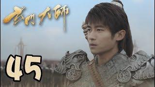 【玄门大师】第45集预告 张陵阻止凡人狼族大战 | The Taoism Grandmaster