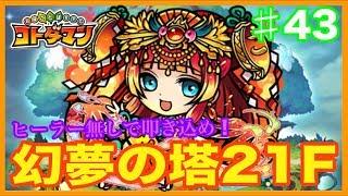 夢幻の塔21階【コトダマン】ヒーラー無しで叩き込め!♯43