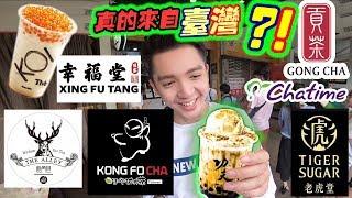 大馬这些奶茶來自台灣?真的?!我帶你們到台灣看看 验证一下!!【DailyVlog】